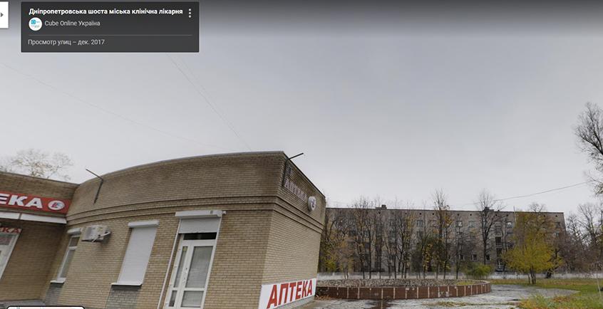 Дннепропетровская клиническая больница
