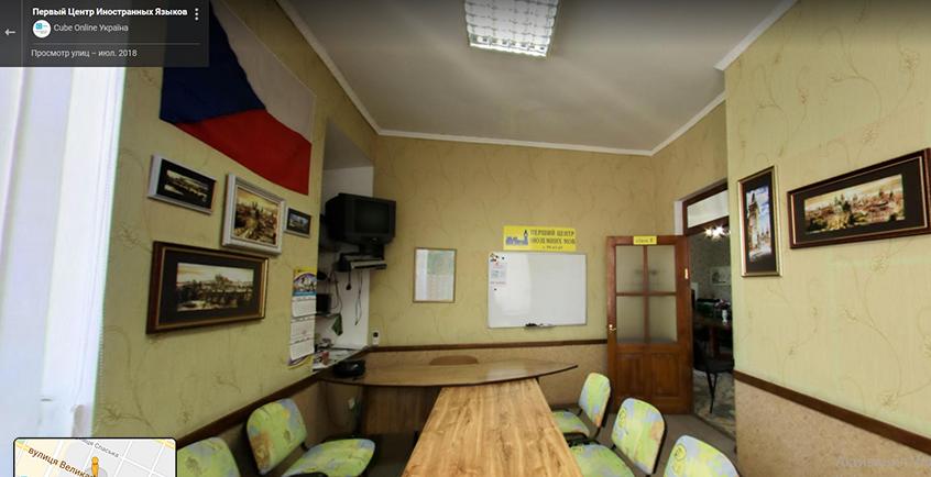 Первый Центр Иноземних языков